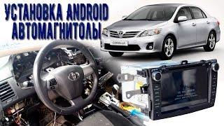 Установка китайской Android магнитолы в Toyota Corolla e150