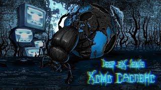 DEEP-EX-SENSE - ХОМО САСПЕНС (Audio)