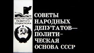 Советы народных депутатов к ответственности!!!