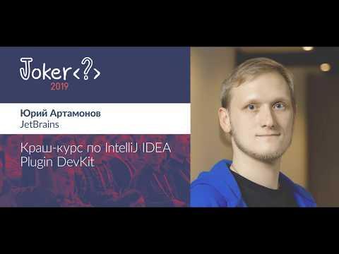 Юрий Артамонов — Краш-курс по IntelliJ IDEA Plugin DevKit
