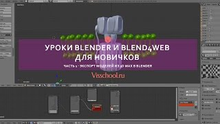 Уроки blender и blend4web для новичков - часть 1 - экспорт моделей из 3d max в blender