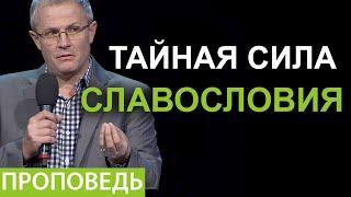 Тайная сила  славословия. Проповедь Александра Шевченко
