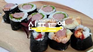 #초간단 소세지 김밥 만들기 #korea food gi…
