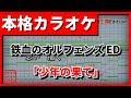 【カラオケ】「少年の果て」(GRANRODEO)機動戦士ガンダム鉄血のオルフェンズED