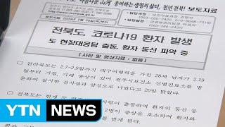 전북서 코로나19 확진자 1명 추가 발생 / YTN