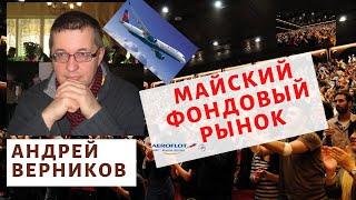 Андрей Верников - майский фондовый рынок