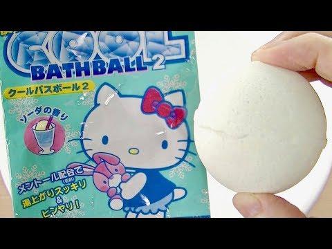 ハローキティ クールバスボール2 開封動画 サンリオ HELLO KITTY Surprise Egg COOL BATH BALL Sanrio Unboxing