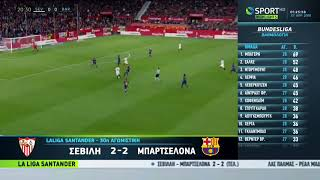 Σεβίλλη vs Μπαρτσελόνα 2-2 Στιγμιότυπα 31-3-2018