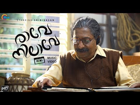 Raave Nilaave | Malayalam Music Video | Sreenivasan | Jerry Amaldev | Ganesh Raj | Official