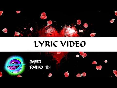 Dabro  - Только ты [Лирика][Текст песни][Lyric Video]