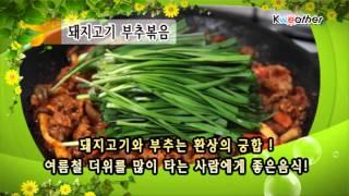 [날씨] 맛있는날씨_환상의 궁합! '돼지고기 부추볶음'