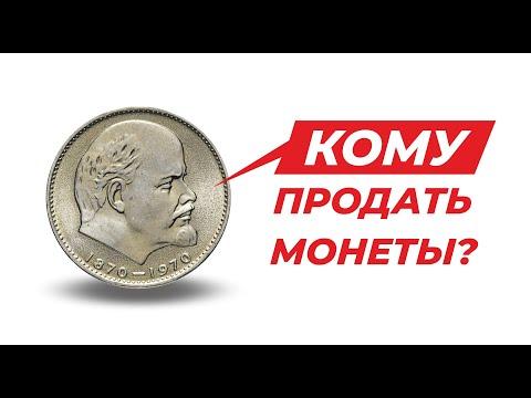 УЗНАЙ ГДЕ и КОМУ ПРОДАТЬ советскую мелочь || ДОРОГО ПРОДАТЬ МОНЕТЫ СССР || РЫБНЫЕ МЕСТА