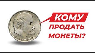 Где и кому дорого продать монеты с копилки || ТОП-5 мест где покупают монеты СССР за хорошие деньги