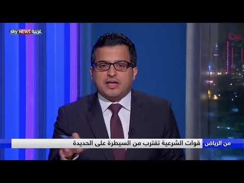 قوات الشرعية تقترب من السيطرة على الحديدة  - نشر قبل 2 ساعة
