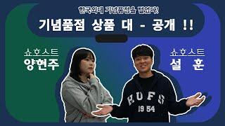 한국외대 홈쇼핑_기념품점 : 스타 ⭐ 쇼 호스트와 함께…
