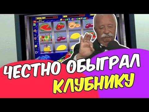 Честно обыграл казино Вулкан в слот Клубника. Игорь Боров сегодня в ударе!