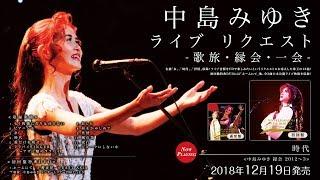名曲「糸」、「時代」などを含む全12曲収録! ライブ・アルバム発売! -...