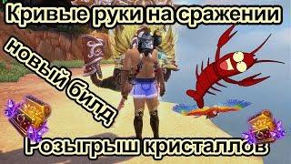 Аллоды Онлайн 10.0 Кривые руки на бг и розыгрыш )
