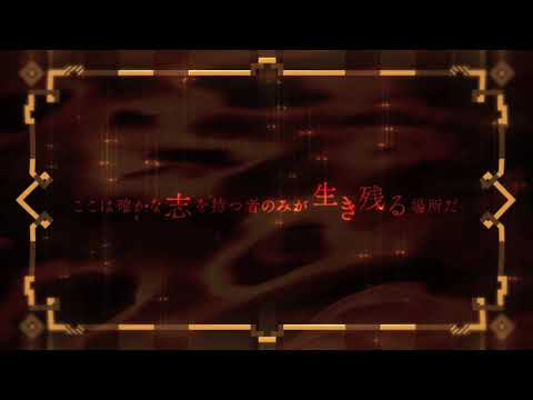 TVアニメ「Fate/EXTRA Last Encore」09 予告動画
