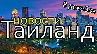 43 млрд на внутренний туризм Коронавирус Таиланд Новости 8 Декабря