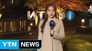 [날씨] 출근길 쌀쌀, 퇴근길엔 추위...내일 서울 1…