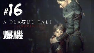 【爆機】#16 加冕《A Plague Tale: Innocence 瘟疫傳說:無罪》