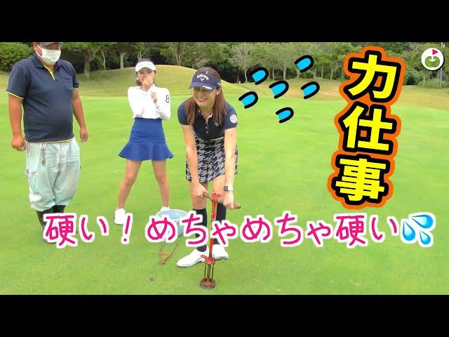 【貴重】カップ切り体験させてもらいました【休日ゴルフ&グランピング#7】