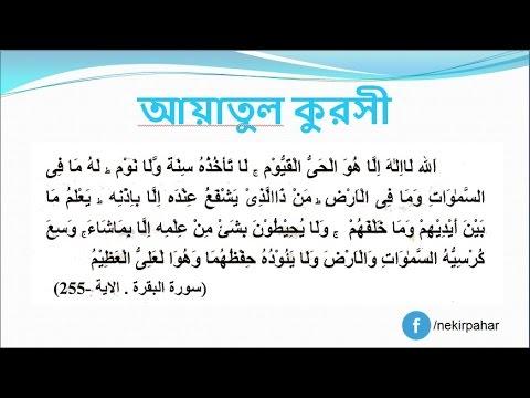 আয়াতুল কুরসি বাংলা উচ্চারণ, অনুবাদ সহ । Ayatul Kursi Translated in Bangla