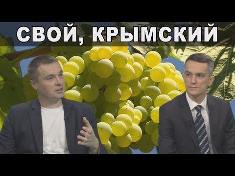 Крымский виноград. Через тернии к гроздьям!