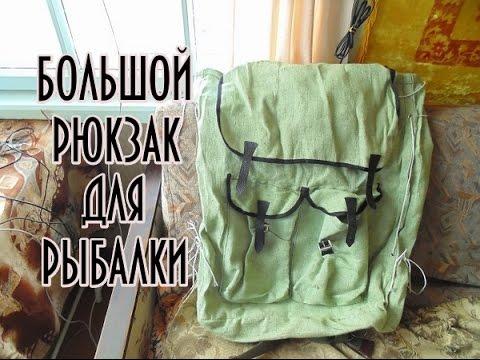 Супер рюкзак для рыбалки за маленькие деньги ! Обзор ! - YouTube