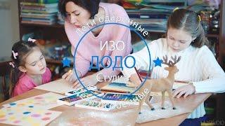 ИЗО студия для Одарённых и Особенных детей-ДОДО