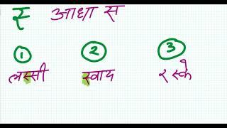 Half s Doubt Clearing Hindi Video | आधा स का डाउट क्लियरिंग हिन्दी वीडियो