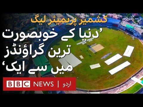 Kashmir Premier League: Tour of Muzaffarabad's picturesque Narol Cricket Stadium - BBC URDU
