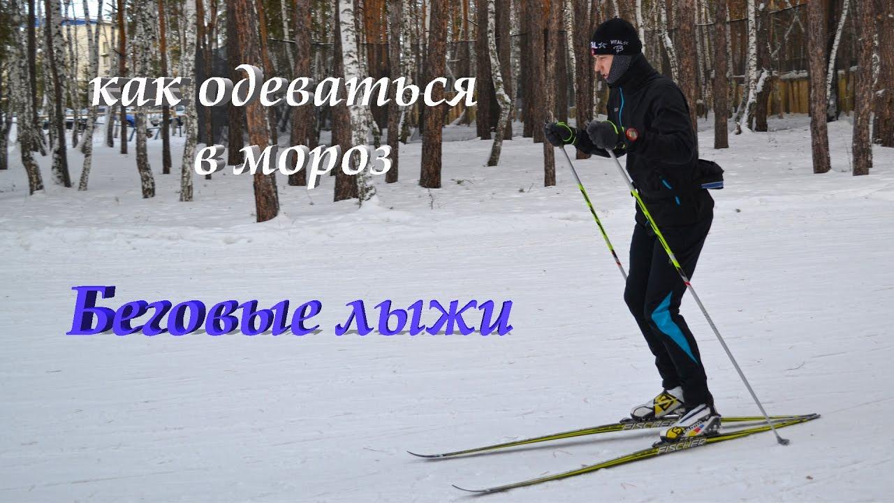 Горнолыжная школа - защита и одежда лыжника. - YouTube