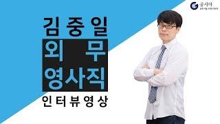 [외무영사직] 공시마 김중일 7급 외무영사직 설명 영상…