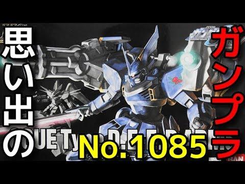 1085 HG 1/144 YFX-200 シグーディープアームズ   『機動戦士ガンダムSEED MSV』