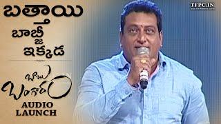 Comedian Prudhviraj Hilarious Speech @ Babu Bangaram Movie Audio Launch | TFPC