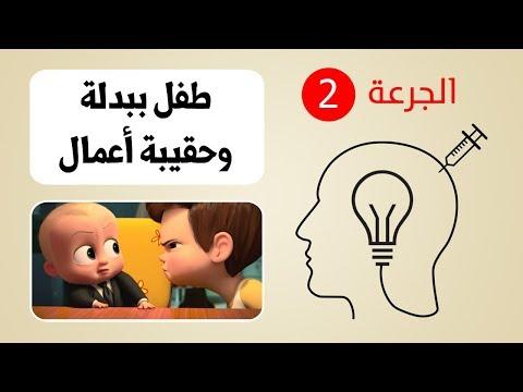 جرعة رقم (2) من اللغة الإنجليزية لحقن العقل اللاواعي مباشرة