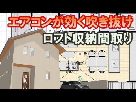 エアコンが効くハーフ吹き抜け、クォーター吹き抜けで光を入れる間取り ロフト収納のある住宅プラン Clean and healthy Japanese house floor plan