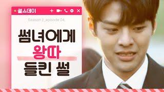 썸녀에게 왕따 들킨 썰 [썰스데이2_EP 4] 웹드라마