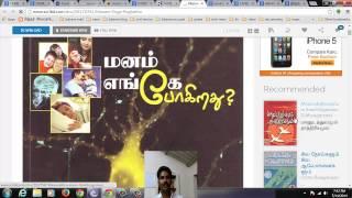 How Tamil Ebook