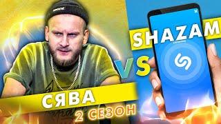 СЯВА против SHAZAM | Шоу ПОШАЗАМИМ