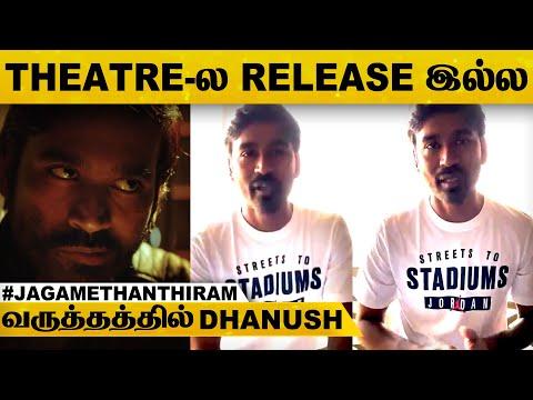 OTT-யில் Jagame Thandhiram Release - வருத்தத்தில் தனுஷ் சொன்ன தகவல்..!   Karthik Subbaraj   NETFLIX