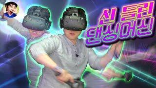 뱃살? 난 춤으로 뺀다!!!! - 비트세이버 VR(Beat Saber)- 겜브링(GGAMBRING)