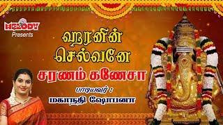 Vinayagar tamil devotional song by mahanadhi shobana - Saranam Ganesa