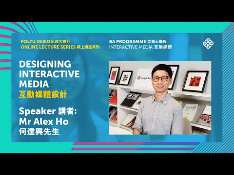 Designing Interactive Media (IM)  互動媒體設計 (互動媒體)