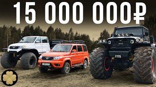 САМЫЕ ДОРОГИЕ УАЗы за 15 млн рублей - КТО БЫСТРЕЕ? Дрег великанов! #Дрэгхана №3