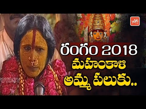 Rangam Bhavishyavani 2018 | Mathangi Swarnalatha Forecasts Future | Telangana Bonalu | YOYO TV