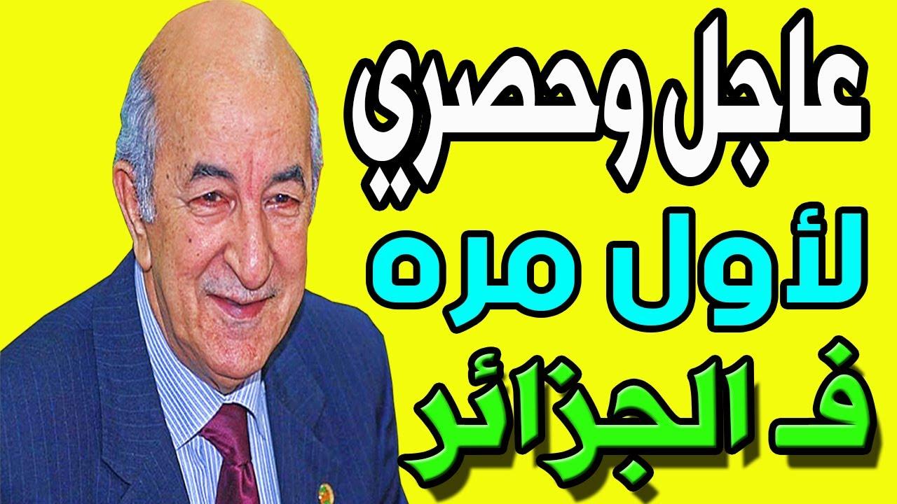عااجل وحصري .. لأول مره يُحْدَّث في الجزائر واعلان هام من الرئيس تبون و فرحة الجزائريين