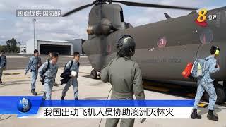 新加坡派两直升机助灭火 莫里森感谢支援